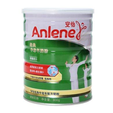 安怡經典中老年奶粉(800g)