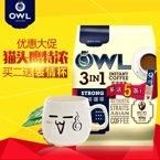 进口咖啡OWL猫头鹰咖啡特浓三合一速溶咖啡袋装800g加送5条装