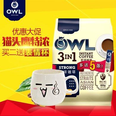 進口咖啡OWL貓頭鷹咖啡特濃三合一速溶咖啡袋裝800g加送5條裝