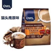 新加坡咖啡 进口OWL猫头鹰 南洋三合一即溶原味 速溶 白咖啡 600g