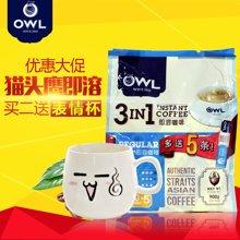 进口咖啡 OWL猫头鹰即溶咖啡 三合一速溶咖啡 900g加送5条大包装