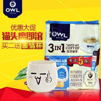 進口咖啡 OWL貓頭鷹即溶咖啡 三合一速溶咖啡 900g加送5條大包裝