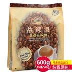 马来西亚进口 故乡浓怡保白咖啡原味速溶3合1咖啡 600G