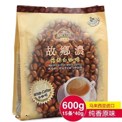 馬來西亞進口 故鄉濃怡保白咖啡原味速溶3合1咖啡 600G