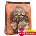马来西亚 故乡浓怡保白咖啡榛果味3合1速溶白咖啡 600g