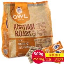进口咖啡 OWL猫头鹰淡奶味三合一白咖啡 500g