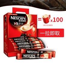 Nestle雀巢1+2原味三合一速溶咖啡粉100条礼盒装咖啡1500g