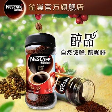 雀巢咖啡醇品無糖無奶特濃速溶黑咖啡純咖啡粉瓶裝200g