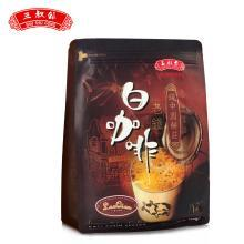 马来西亚原装进口三叔公老钱白咖啡提神三合一速溶咖啡粉袋装480g