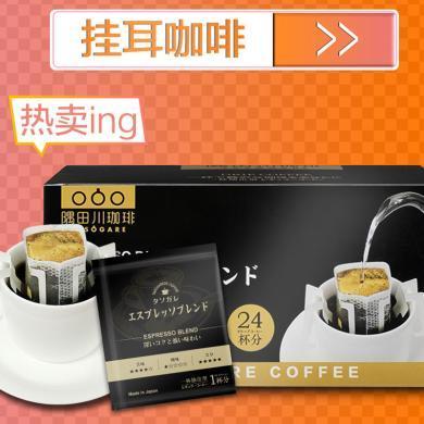隅田川日本進口意式espresso 特濃掛耳咖啡純黑咖啡粉禮盒24片