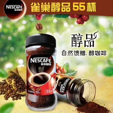 雀巢醇品咖啡無糖添加無奶速溶純黑苦咖啡粉100g瓶裝