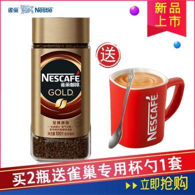 雀巢咖啡瑞士進口進口金牌烘焙純醇香黑咖啡即溶速溶咖啡特濃100g