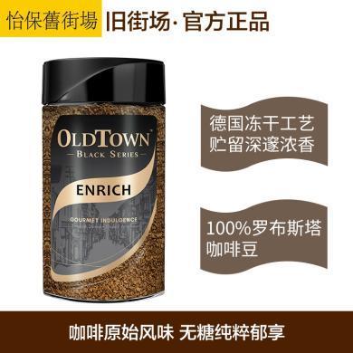 Oldtown舊街場進口凍干黑咖啡速溶咖啡粉100g