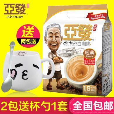 马来西亚进口ahhuat/亚发经典原味白咖啡三合一速溶咖啡粉450g