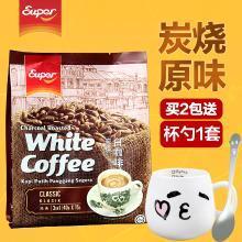 馬來西亞進口版 怡保超級SUPER炭燒白咖啡原味三合一600g(15*40G)
