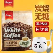馬來西亞 怡保炭燒超級/SUPER 白咖啡二合一 速溶白咖啡粉 375g