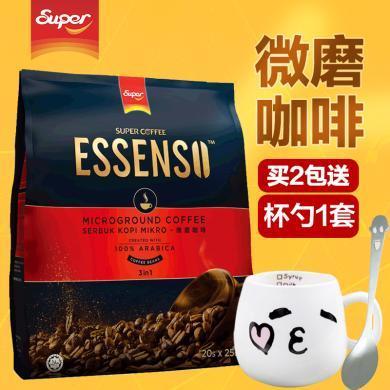 超級進口艾昇斯Essenso微研磨阿拉比卡速溶咖啡粉三合一500g