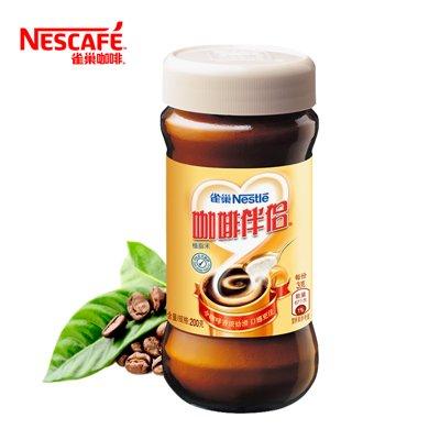 雀巢咖啡伴侶200g單瓶裝植脂末 黑咖啡搭配即溶速溶
