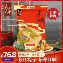真真老老丰味大礼包嘉兴粽子肉粽蛋黄肉粽栗子粽浙江特产团购礼盒