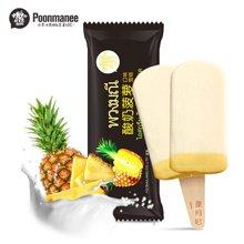 蓬玛尼冰淇淋三奶组合共30支 酸奶柠檬酸奶菠萝牛奶味个10支