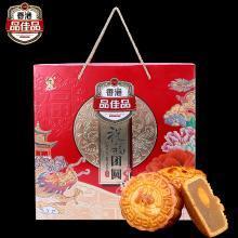 現貨香港品佳品 祝福團圓禮盒大月餅540g 廣式月餅中秋禮品