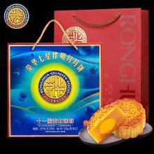 蘇氏榮華月餅 七星伴明月 清香蛋黃白蓮蓉廣式中秋月餅禮盒裝團購