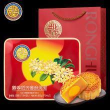 蘇氏榮華月餅花開富貴蛋黃蓮蓉廣式中秋月餅禮盒裝員工團購福利