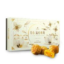 美心流心奶黄月饼(8个装)礼盒(360g)