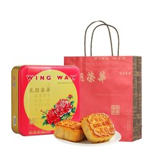 元朗荣华(WINGWAH)香港进口双黄莲蓉月饼  中秋送礼礼盒团购