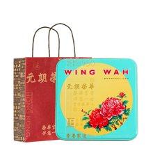 元朗荣华(WINGWAH) 香港进口五仁月饼  中秋送礼礼盒中秋礼品团购