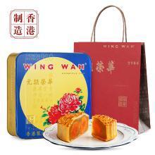 元朗荣华香港进口港版双黄白莲蓉月饼礼盒780克