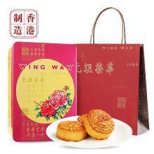 元朗荣华(WINGWAH)香港进口蛋黄白莲蓉小月饼 超值系列中秋送礼团购礼盒
