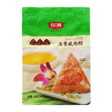 合口味五香咸肉粽(200g)