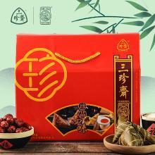 三珍斋珍品四味礼盒(1.2kg)