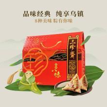 三珍斋经典八味礼盒(1.6kg)