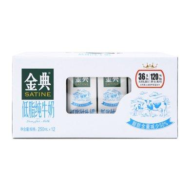 伊利金典低脂純牛奶(250ml*12)
