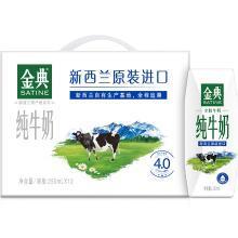 伊利金典新西兰纯牛奶(250ml*12)