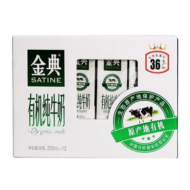 #LJ伊利金典有機純牛奶(250ml*12)