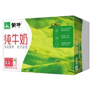 蒙牛純牛奶方便裝((250ml*16))