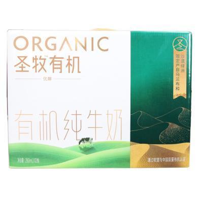 圣牧有機純牛奶優醇(250ml*12)