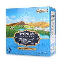 圣牧有机常温酸奶原味(205g*12)