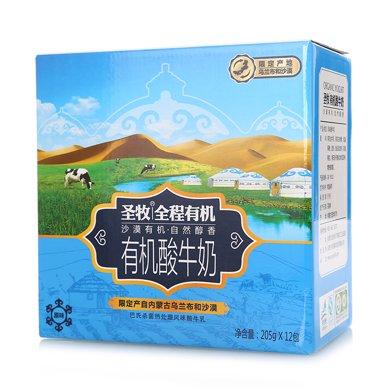 圣牧有機常溫酸奶原味(205g*12)