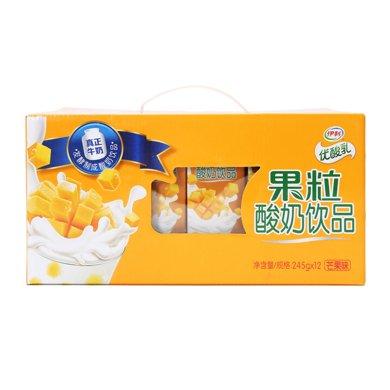 伊利果粒酸奶饮品芒果味(245g*12)