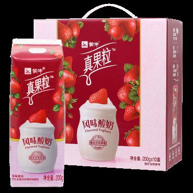 蒙牛純甄草莓果粒風味酸奶(200g*10)