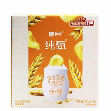 蒙牛純甄黃桃果粒風味酸奶(200g*10)