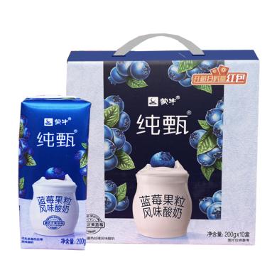 蒙牛純甄藍莓果粒風味酸奶(200g*10)