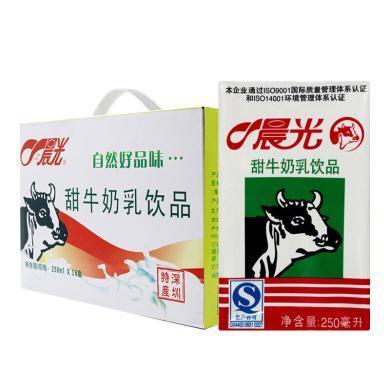 晨光甜牛奶乳饮品((250ml*16))