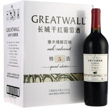 長城(GreatWall)紅酒 特選5年橡木桶解百納干紅葡萄酒 整箱裝 750ml*6瓶