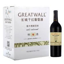 長城(GreatWall)紅酒 特選9年橡木桶解百納干紅葡萄酒 整箱裝 750ml*6瓶