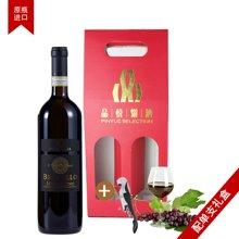 【3支装】 品悦 意大利原瓶进口 波特嘉 诗人 布鲁奈罗 红葡萄酒 750mL 3支